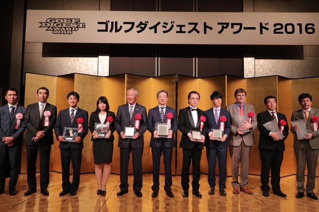 画像: 「読者大賞特別功労賞」の青木功プロ、「GDOファン大賞」の石川遼プロなど、錚々たる面々とともに表彰