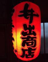 画像2: 和歌山ラーメンの超有名店はなんと! プロゴルファーのおばあちゃんのお店(゚Д゚;)