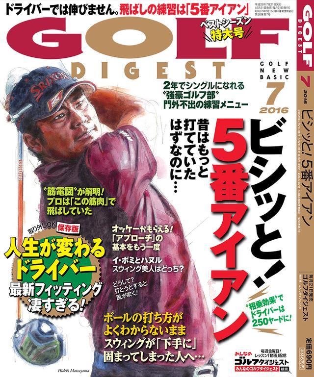 画像: 月刊ゴルフダイジェストは5月21日(土)発売です!