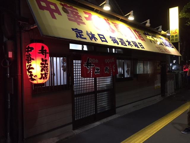 画像1: 和歌山ラーメンの超有名店はなんと! プロゴルファーのおばあちゃんのお店(゚Д゚;)