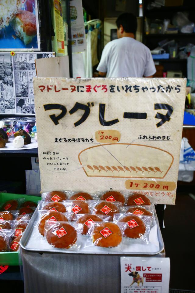 画像: 和菓子屋さんが作ったまぐろのそぼろ入りマグレーヌ