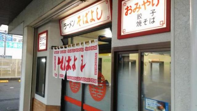 画像: 新潟県柏崎市駅前2-1-70 ラーメンそばよし 地元の方に愛される老舗店です。