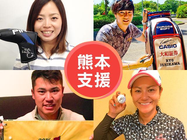 画像: プロゴルファーたちが集結!! がんばろう、熊本! | reU funding(リユー ファンディング)
