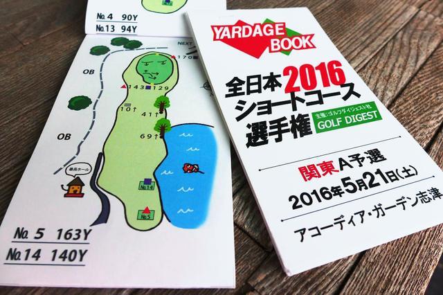 画像: 【動画】この楽しさクセになる!全日本ショートコース選手権関東A予選結果 - みんなのゴルフダイジェスト