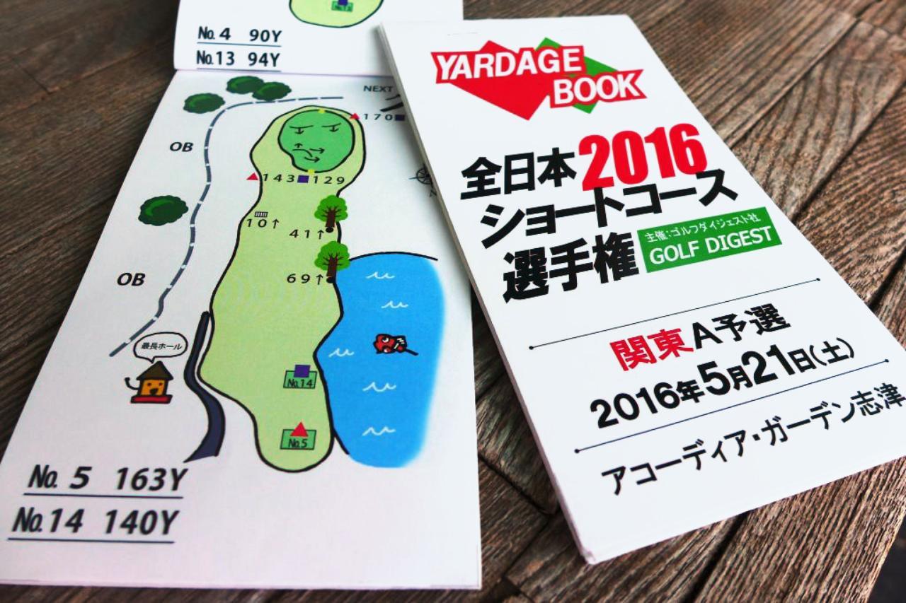 画像: 【動画】この楽しさクセになる! 全日本ショートコース選手権 関東A予選結果 - みんなのゴルフダイジェスト