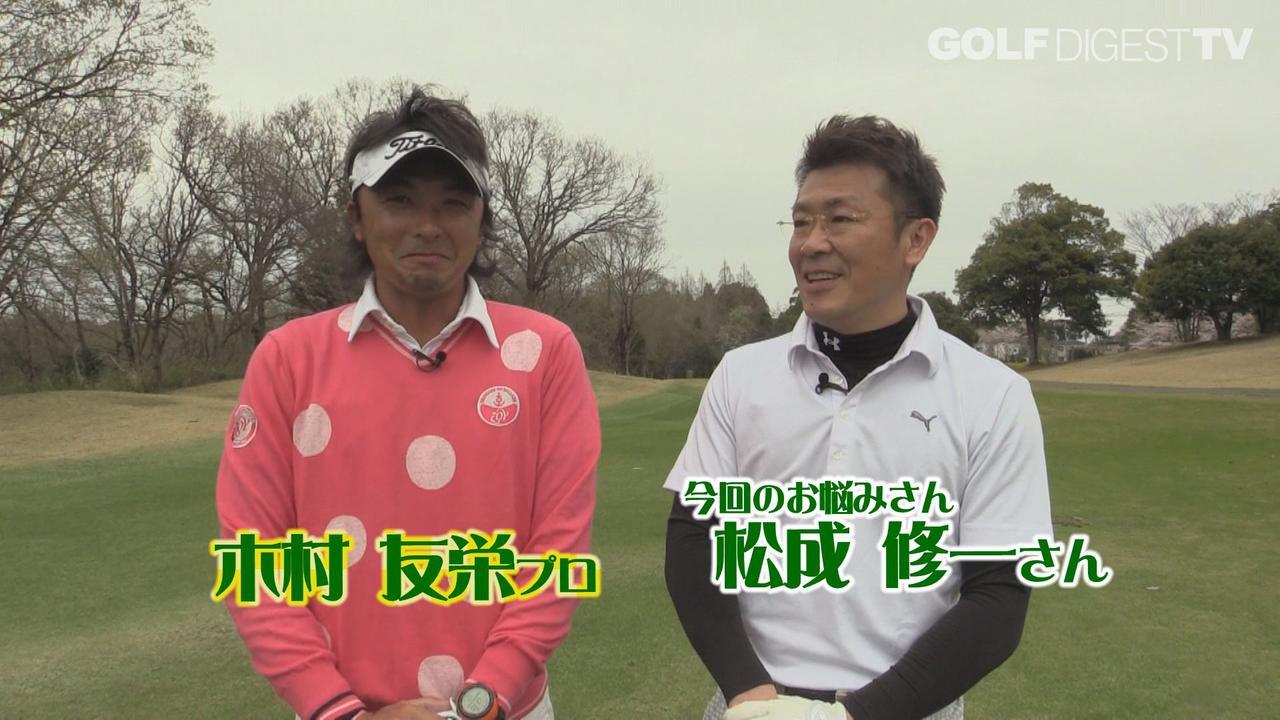 画像: 【毎週金曜更新】プロゴルファー木村友栄の「わかりました!」 あなたのスウィングここがダメ!