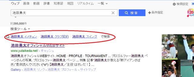 画像: 池田勇太をYahoo!JAPANで検索すると…