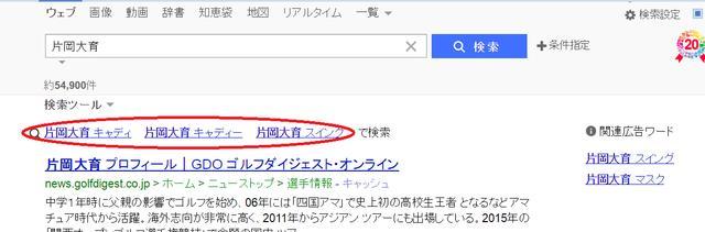 画像1: 片岡大育をYahoo!JAPANで検索すると…