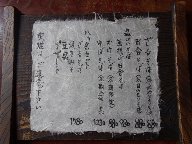 画像1: 蓼科に行ったら… 蕎麦の名店「長坂 翁」