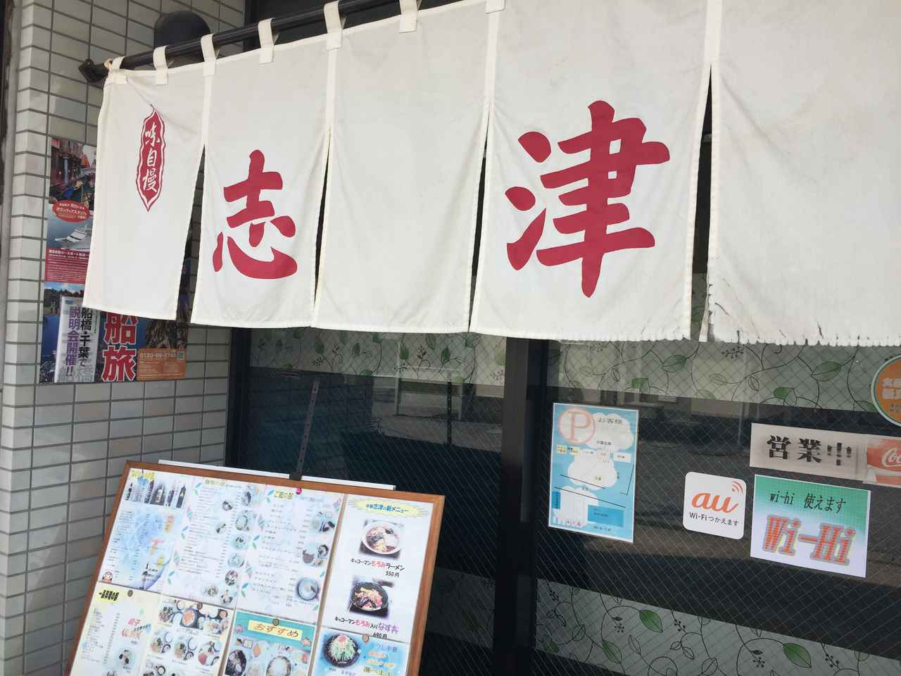 画像: 駅前にある中華料理屋・志津。のれんが既に「ウマい臭」を発しているぞ…。