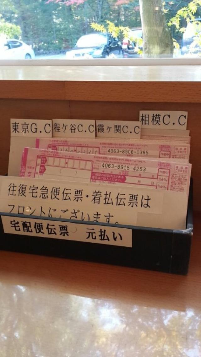画像: 軽井沢ゴルフ俱楽部の宅急便の送り伝票には、あらかじめ「東京」「程ヶ谷」「霞ケ関」「相模」が印字されていた。いずれも一度は回りたい「日本の超名門」ばかり。