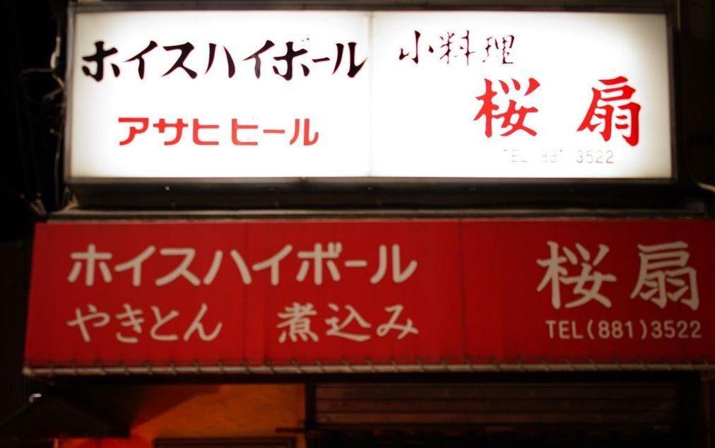 画像: 桜扇 埼玉県さいたま市浦和区東仲町11-3
