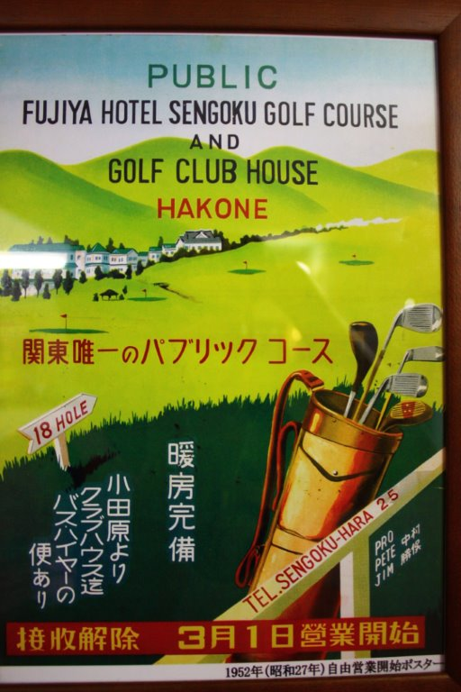 画像: 富士屋ホテル仙石ゴルフコース1952年営業開始を知らせるポスター