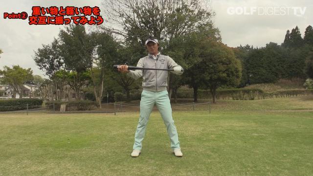 画像: 【動画】ヘッドスピードを上げるには重い物・軽い物を交互に振ろう! - みんなのゴルフダイジェスト