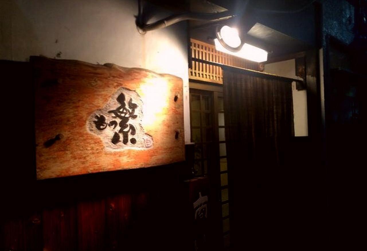画像: もつ繁 福岡県福岡市 中央区赤坂2-3-27 ℡092-761-3497