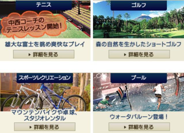 画像: 富士山 河口湖 ホテル   フジプレミアムリゾート 宿泊 予約サイト