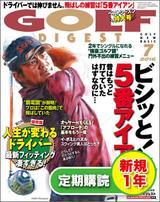 画像: 【新規申込】月刊ゴルフダイジェスト1年間+1号※2016年8月号(6/21売)から【送料無料】|ゴルフダイジェスト公式通販サイト「ゴルフポケット」