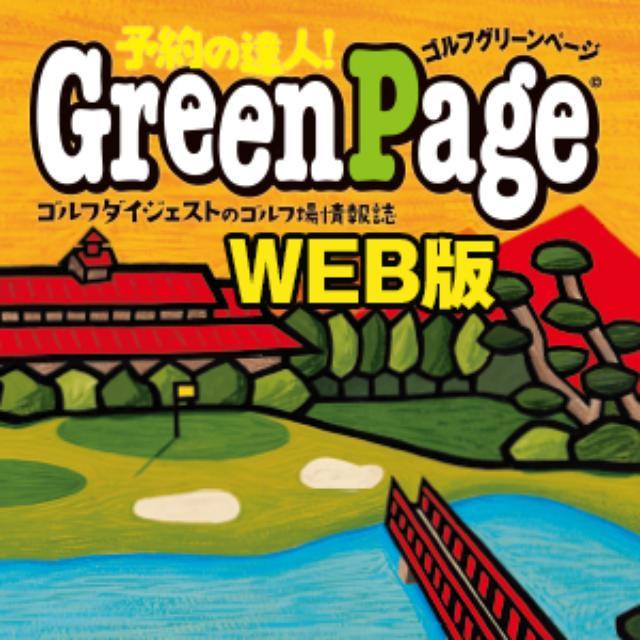 画像: 【GDO】GreenPage