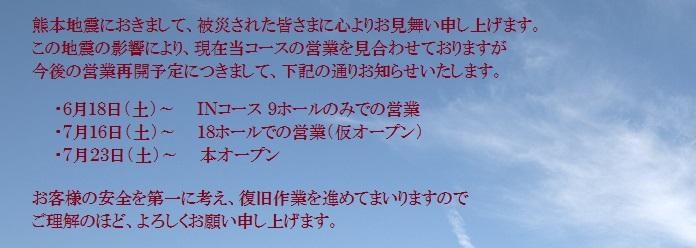 画像: 阿蘇大津ゴルフクラブ(公式サイト)│オリックスゴルフWEB