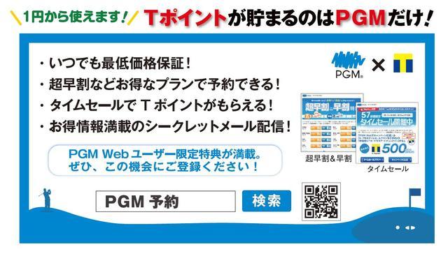 画像: 予約はPGM Webからどうぞ!