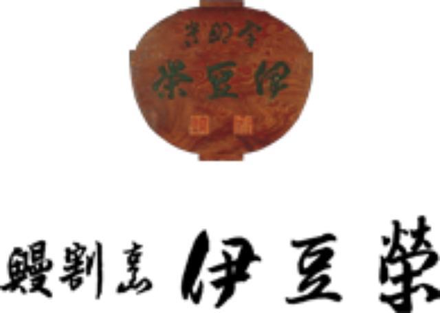 画像: 鰻割烹・日本料理の専門店|鰻割烹 伊豆栄(上野・永田町)