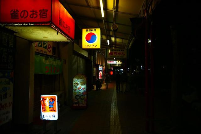 画像4: 本州最西端の港町・下関紀行【後編・駅南で味わう釜山の味】