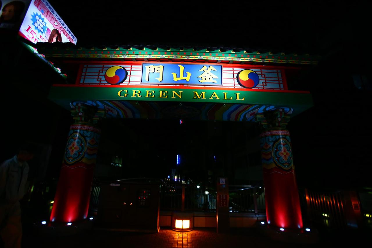 画像3: 本州最西端の港町・下関紀行【後編・駅南で味わう釜山の味】