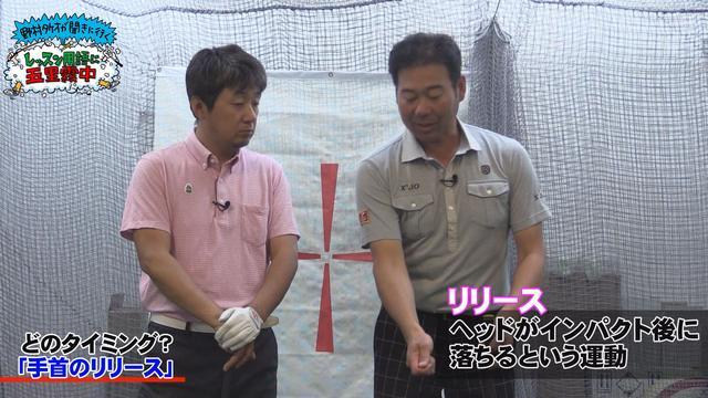 画像: 【動画】手首のリリースってどのタイミング? - みんなのゴルフダイジェスト