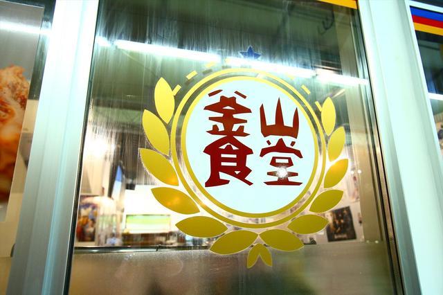 画像: 釜山食堂 山口県下関市竹崎町2-13-16 釜山の下町にあるような食堂が再現された、ちょっとオシャレで綺麗な食堂。