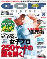画像: 月刊ゴルフダイジェスト 最新号&バックナンバー|ゴルフダイジェスト公式通販サイト「ゴルフポケット」