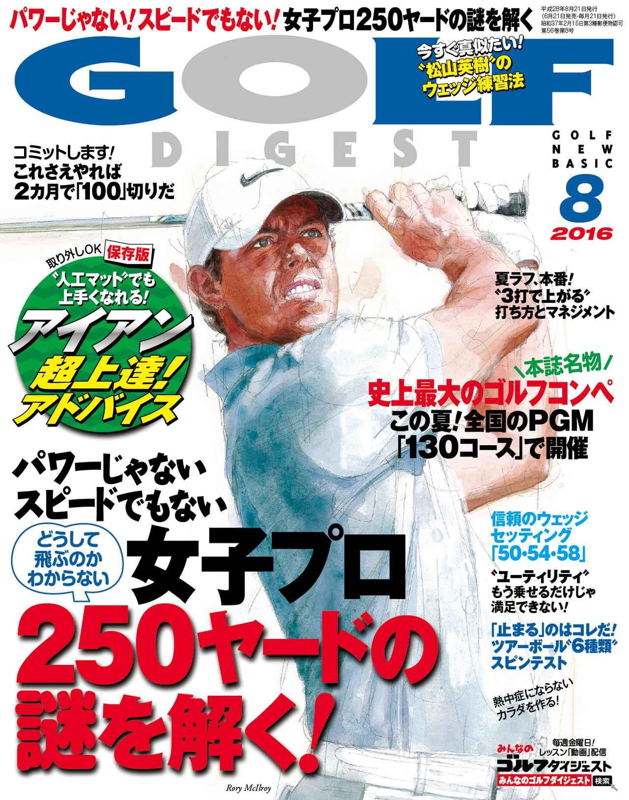 画像: 月刊ゴルフダイジェスト8月号は ローリー・マキロイが目印です!