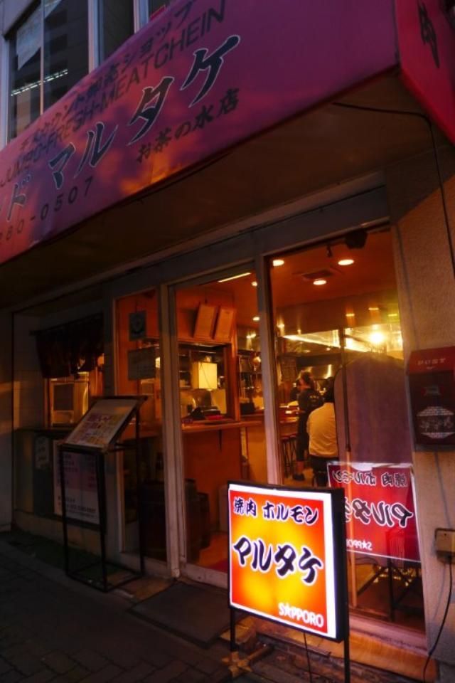 画像: 焼肉ファンなら一度は行ったことがあるという「マルタケ」 tabelog.com