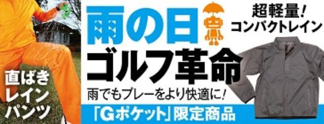 画像: コンパクトレイン&直ばきレインパンツのご購入はコチラ www.g-pocket.jp