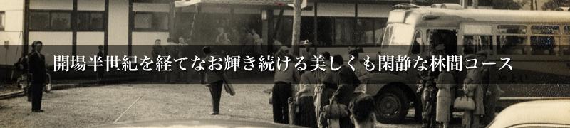 画像: 千葉カントリークラブ