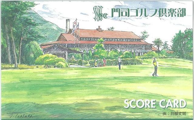 画像6: 【クラブハウス探訪】アントニン・レーモンド作、門司ゴルフ倶楽部