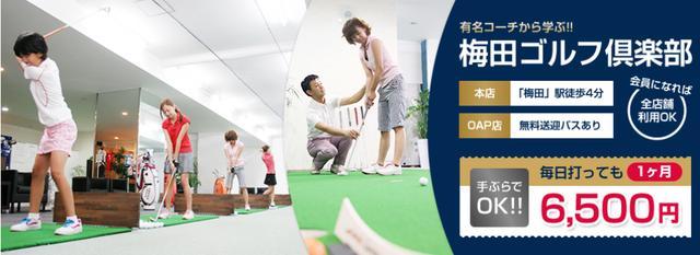 画像: 梅田ゴルフ倶楽部 | 有名コーチから学ぶ!