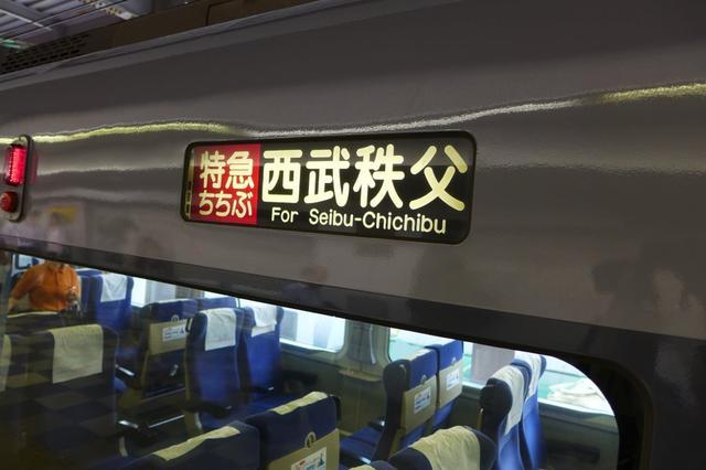 画像: 池袋から飯能へは西武新宿線の特急が便利 40分足らずで埼玉の名門エリアに到着