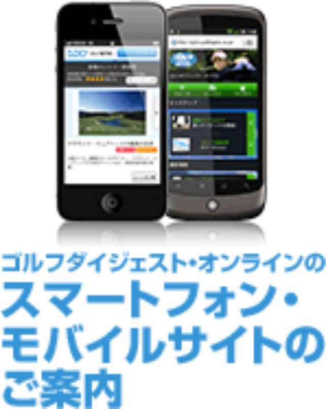 画像: GDO | 日本最大級のゴルフポータルサイト | ゴルフダイジェスト・オンライン