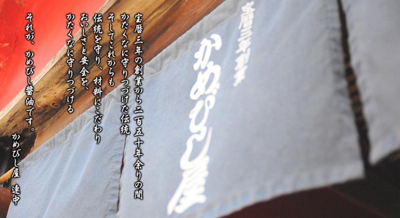 画像: かめびし屋 公式ホームページ 日本で唯一のむしろ麹製法による長期熟成こだわり醤油をお届けします。