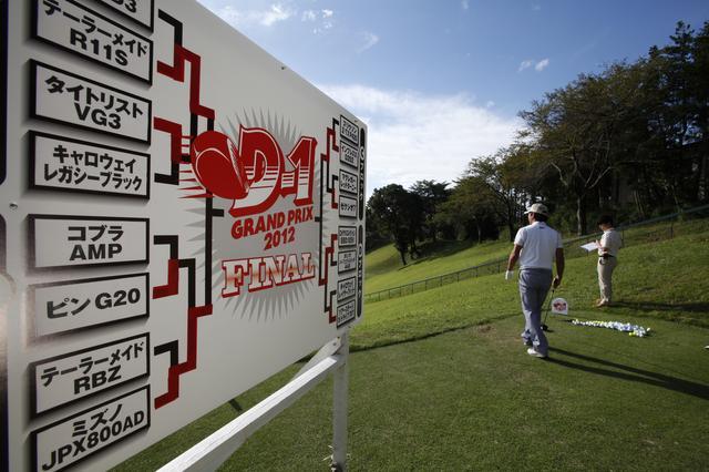 """画像: 【動画】「D-1グランプリ」プレーバック!""""重ヘッド""""が活躍した2012年大会 - みんなのゴルフダイジェスト"""