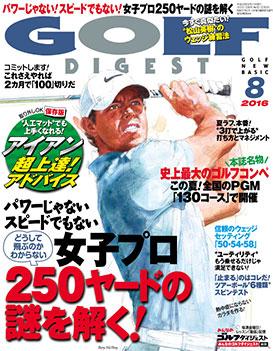 画像: ミニツアーシリーズ   チームGD   ゴルフダイジェスト社