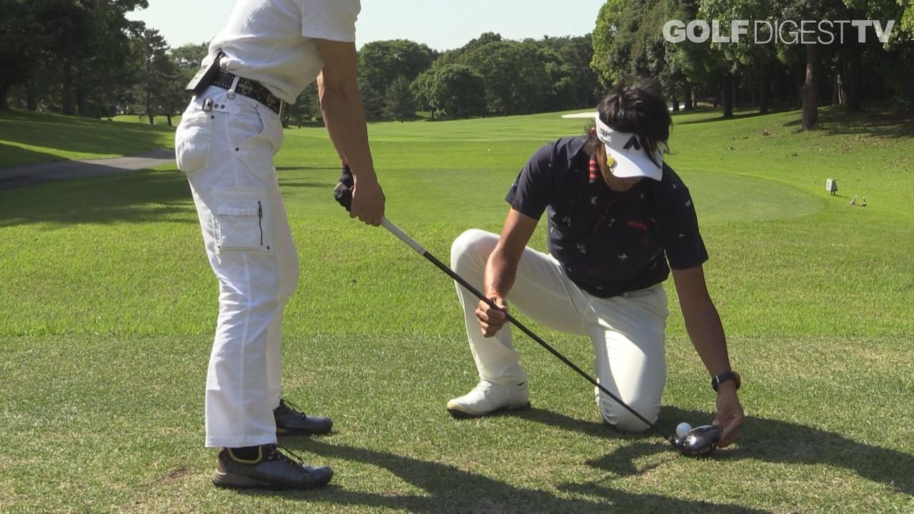 画像: 【動画】ドライバーが安定する!アドレスはボール1つ半近くに立とう - みんなのゴルフダイジェスト