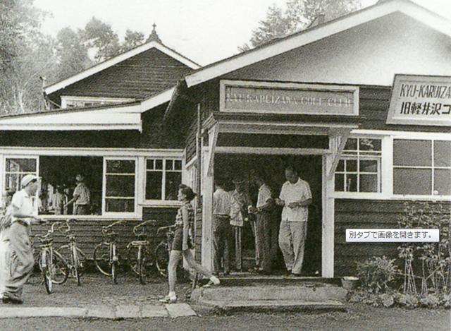 画像: 旧軽井沢GC。日本で6番目にできたゴルフ場、軽井沢で一番古い″旧軽″
