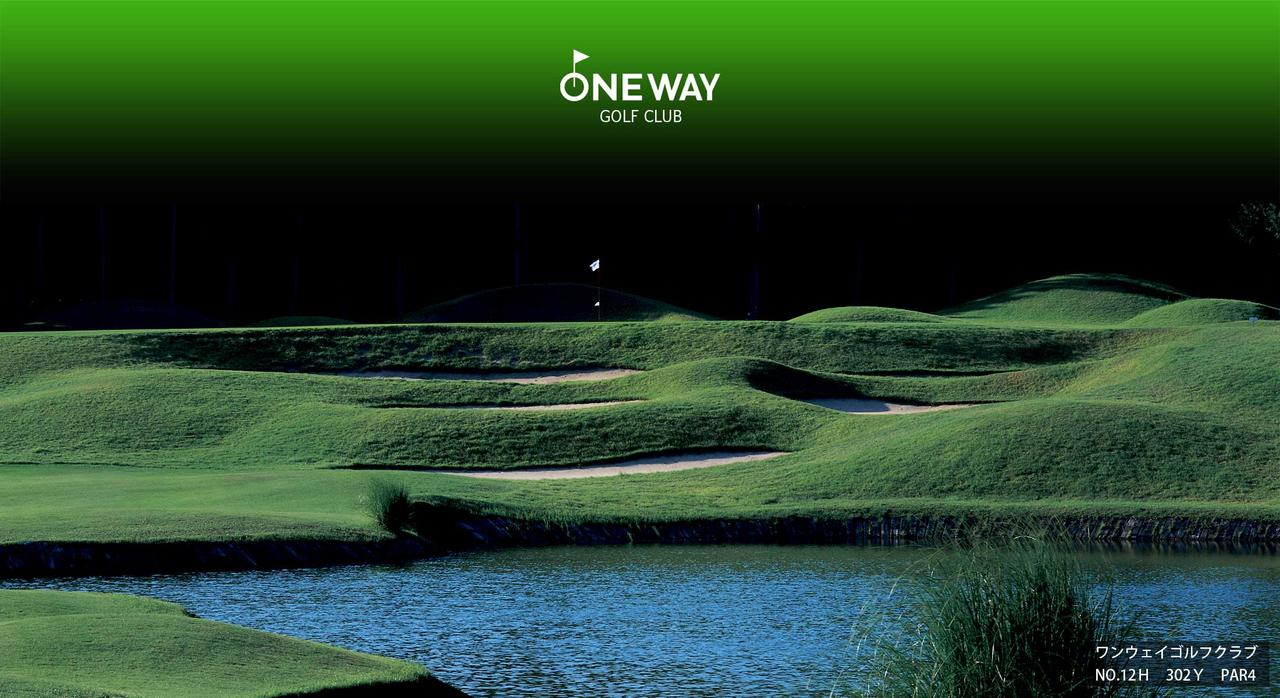 画像: ワンウェイゴルフクラブ 公式ホームページ