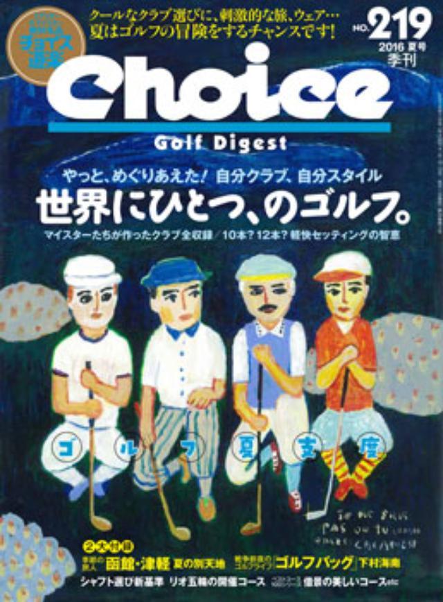 画像: 季刊 Choice 最新号&バックナンバー|ゴルフダイジェスト公式通販サイト「ゴルフポケット」