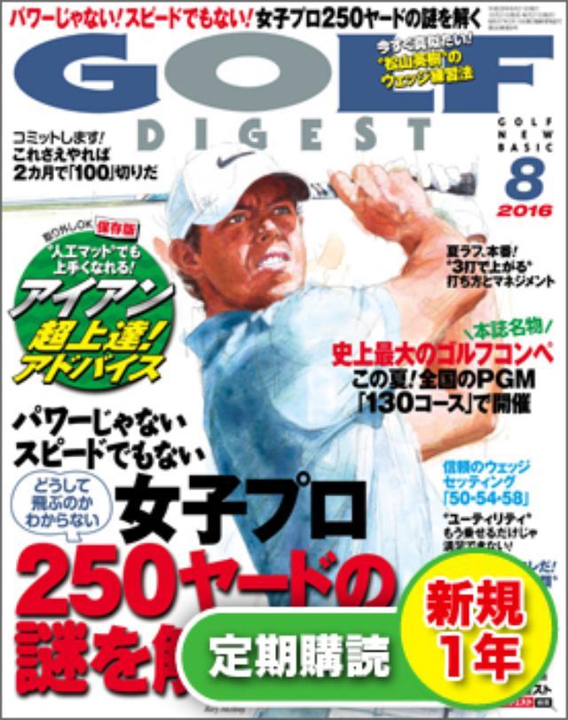 画像: 【新規申込】月刊ゴルフダイジェスト1年間+1号※2016年9月号(7/21売)から【送料無料】|ゴルフダイジェスト公式通販サイト「ゴルフポケット」