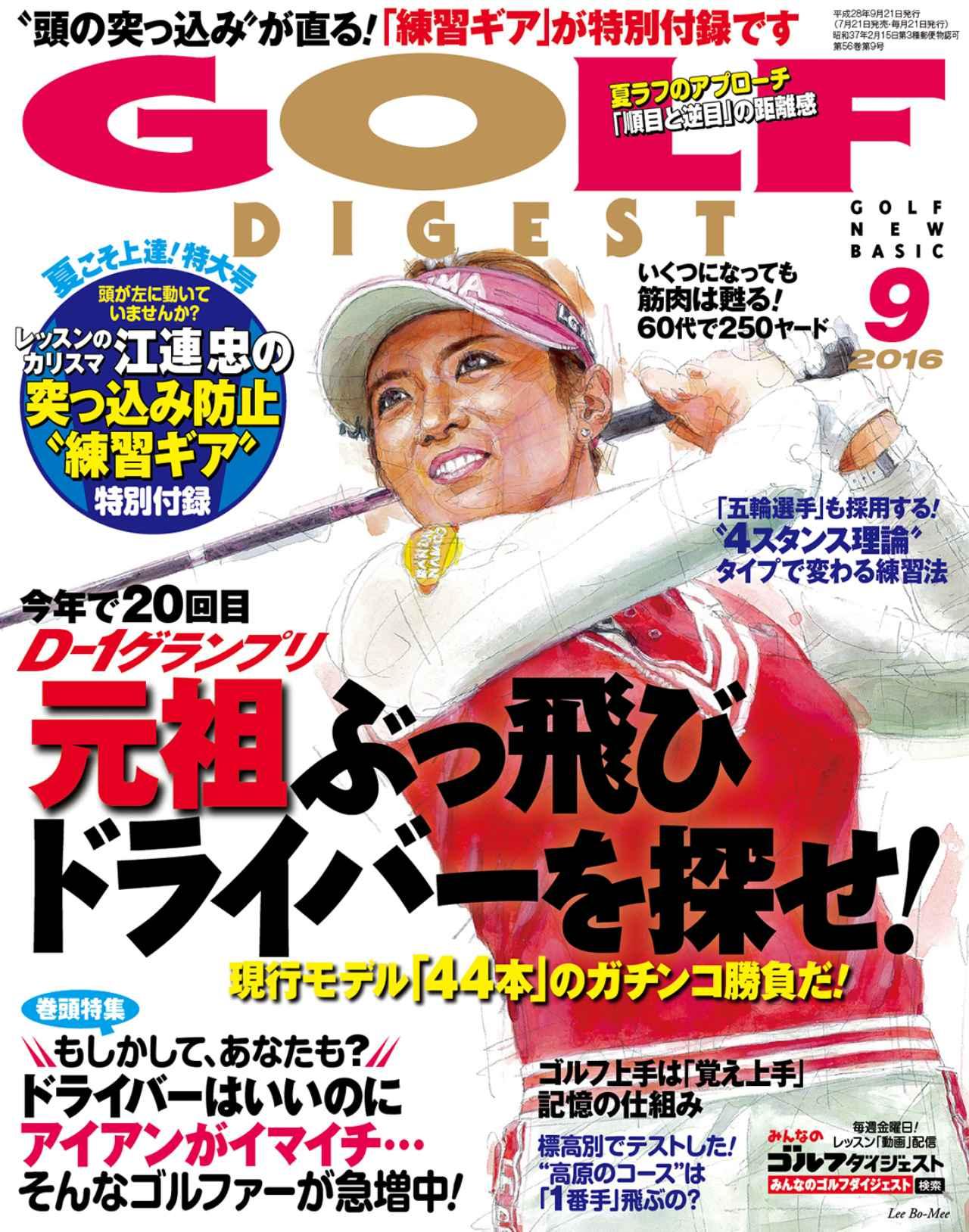 画像: 月刊ゴルフダイジェスト9月号は7月21日(木発売です! 今年のD1グランプリを制したドライバーは?!