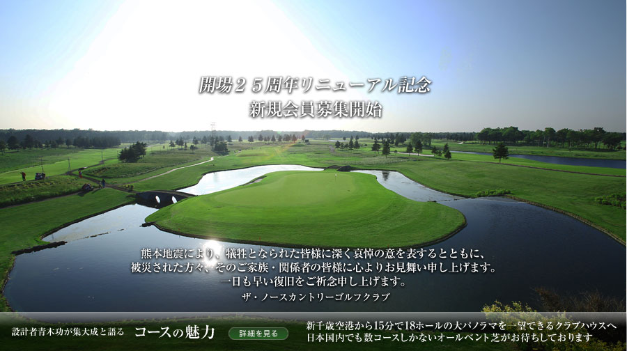 画像: ザ・ノースカントリーゴルフクラブ - Home