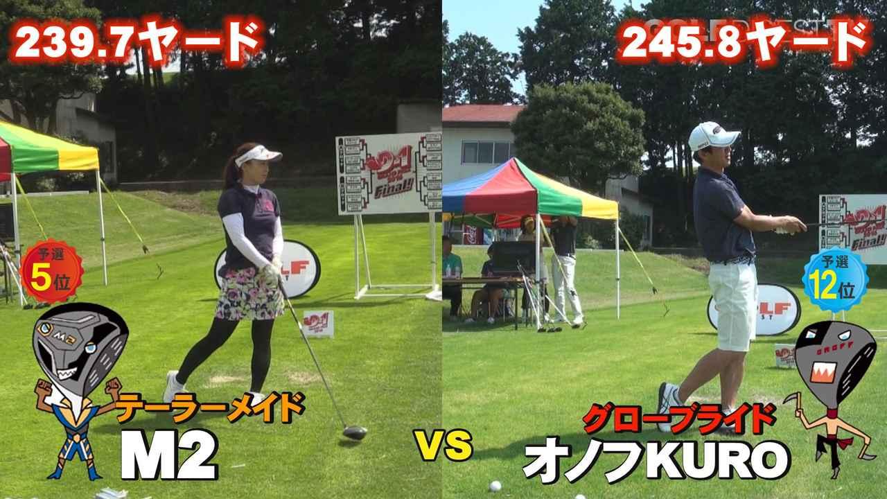 画像: オノフKUROが勝利