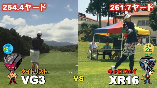 画像: XR16の勝利
